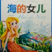 35号 张尚仁 《海的女儿》