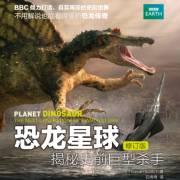 恐龙星球:揭秘史前巨型杀手