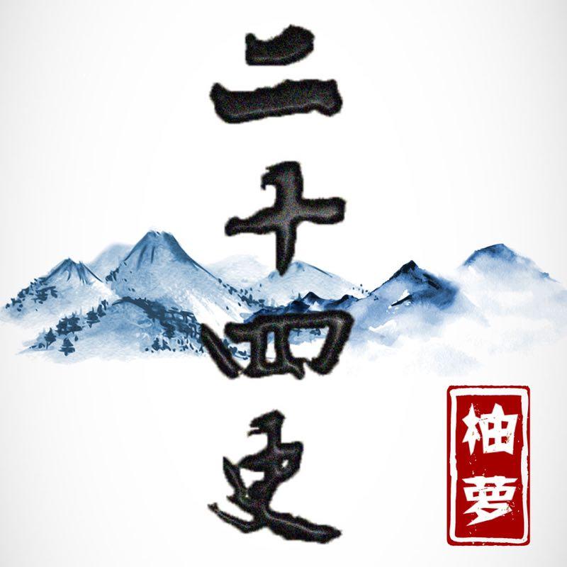 柚萝说中国历史-二十四史