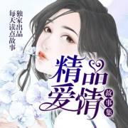 精品愛情小說集|曬月水妖演播