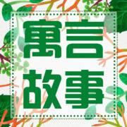 狐狸与樵夫(奈奈)