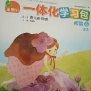 小康轩阅读幼儿故事