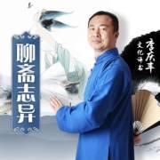 聊斋志异新品集|李庆丰评书 完本