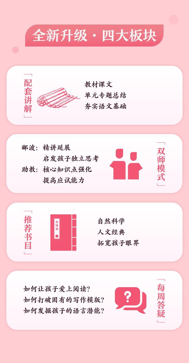名师郦波:语文启蒙课三年级(下)
