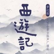 西游记丨梦幻版全景立体声广播剧