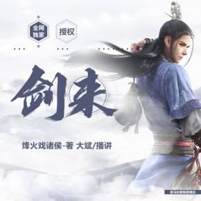 《劍來》下·烽火戲諸侯