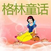白雪公主|格林童话|儿童故事|睡前故事