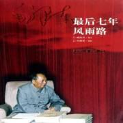 《毛泽东最后七年风雨路》
