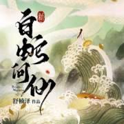 新白蛇問仙|重生女蛇妖(雙播)