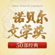 精讀50本諾貝爾文學獎經典作品