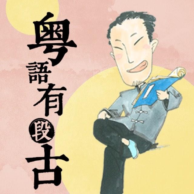 粤语有段古 | 俚语背后的故事