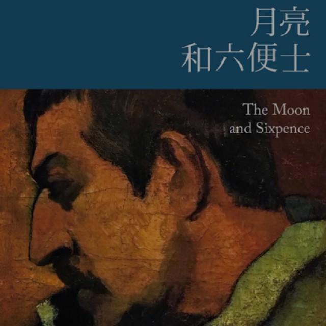 月亮与六便士听书网