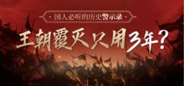 汴京危急!国人必听的历史警示录