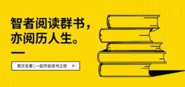 闹书荒?分级英文名著书单了解一下?