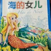 2号 岑乐心 《海的女儿》