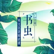 《书虫》英文名著阅读课【1-3合辑】