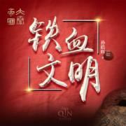 《大秦帝國(五)鐵血文明》