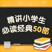 精讲小学生必读经典50部