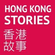 【香港故事】(粵語系列)