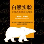 白熊实验:如何战胜强迫性思维