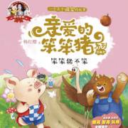 杨红樱童话注音本系列·笨笨猪不笨