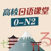 高校日語【0-N2中高級】