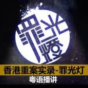 罪光燈-香港重案實錄-粵語