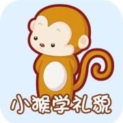 61.小猴学礼貌