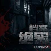 绝密档案丨血案酷刑大合集