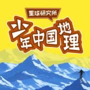 星球研究所:少年中國地理