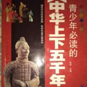 听天竹讲中华上下五千年