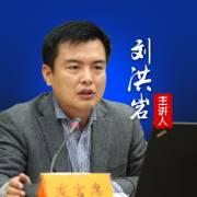 劉洪巖教授逐條解讀環境保護法