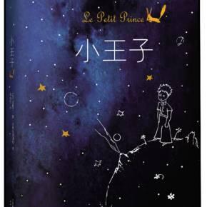 《小王子》睡前童话故事