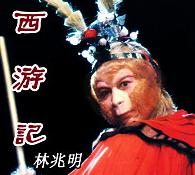 西游记(112集全)粤语评书_林兆明播讲-喜马拉雅