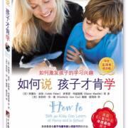 《如何说孩子才肯学》 美国年度畅销图书