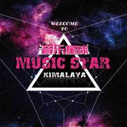 喜马拉雅音乐星球