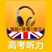全国高考英語听力真题