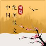 中國絕美散文30篇