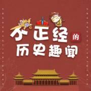 不正經的中國另類歷史趣聞