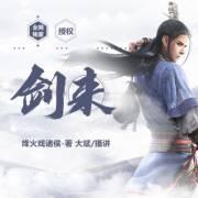 《剑来》| 烽火戏诸侯·大斌小说