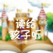 童话成语故事