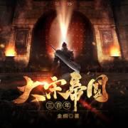 大宋帝国三百年(王更新播讲)
