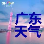 中国天气show|广东天气