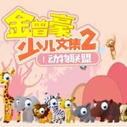金曾豪少儿文集 · 动物联盟(2)