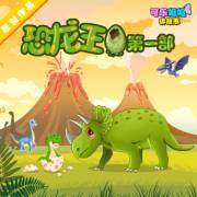 《恐龙王》第一部 全