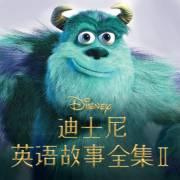 【发刊词】迪士尼英语故事全集,助你开启原版英文阅读之旅!