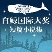 白鯨國際大獎小說集