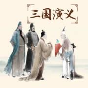 三國演義(明)羅貫中