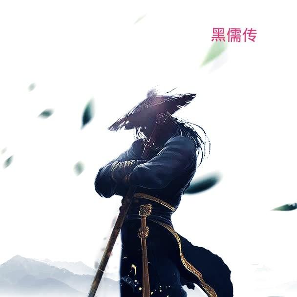黑儒传【陈青云版经典武侠】