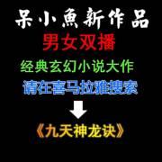 第188集 空欢喜【主播听友扣扣裙477129943】